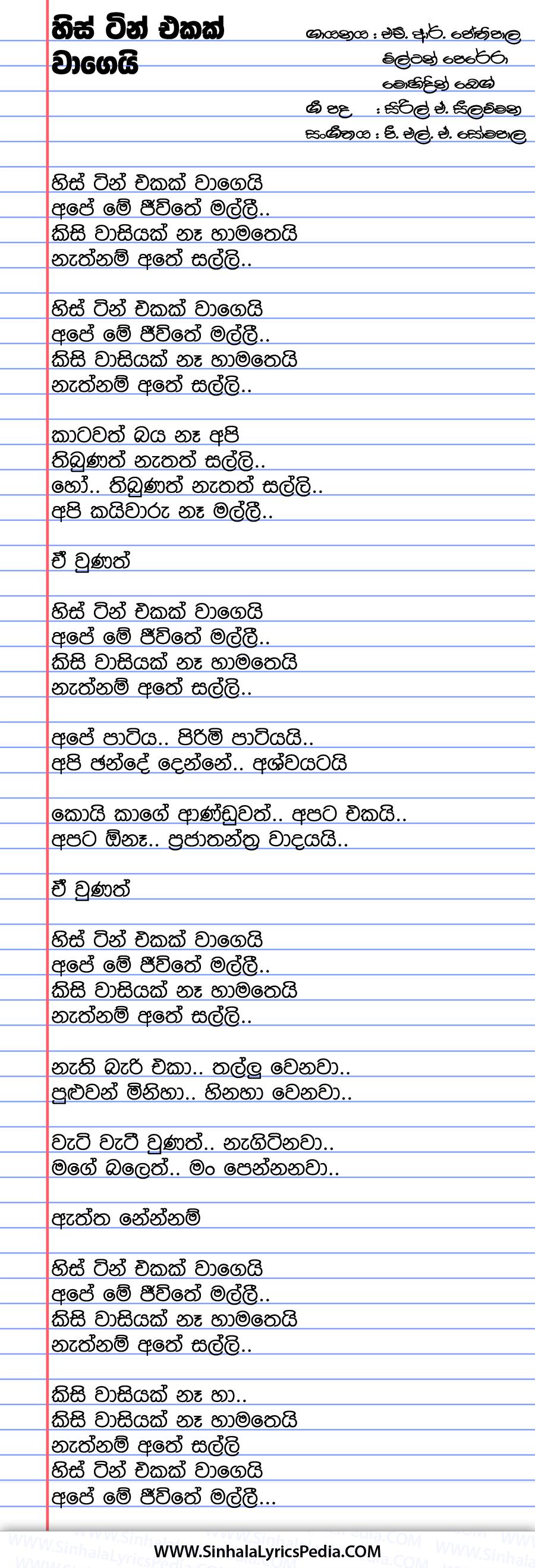 His Tin Ekak Wage Song Lyrics