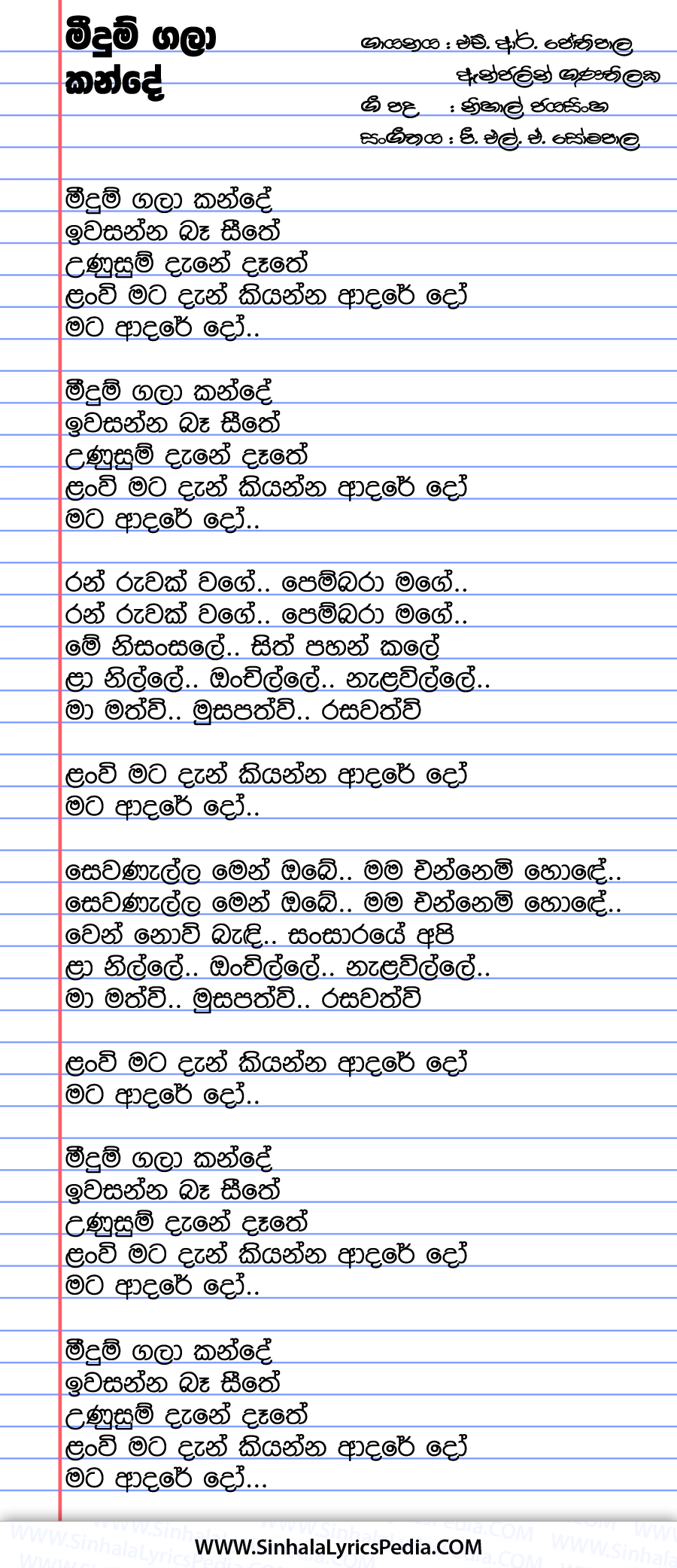 Meedum Gala Kande Song Lyrics