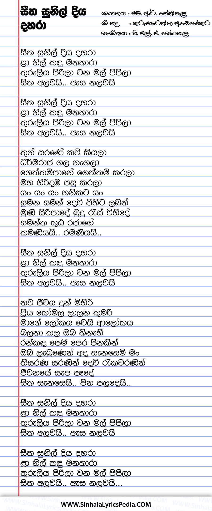 Seetha Sunil Diya Dahara Song Lyrics