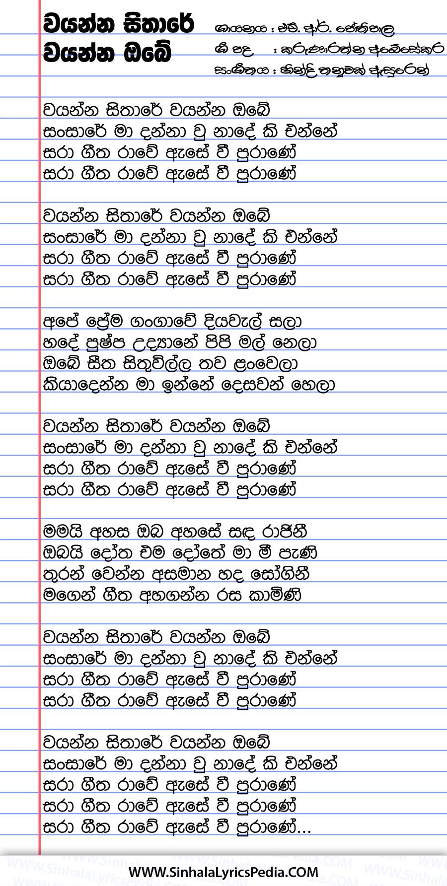 Wayanna Sithare Wayanna Obe Song Lyrics