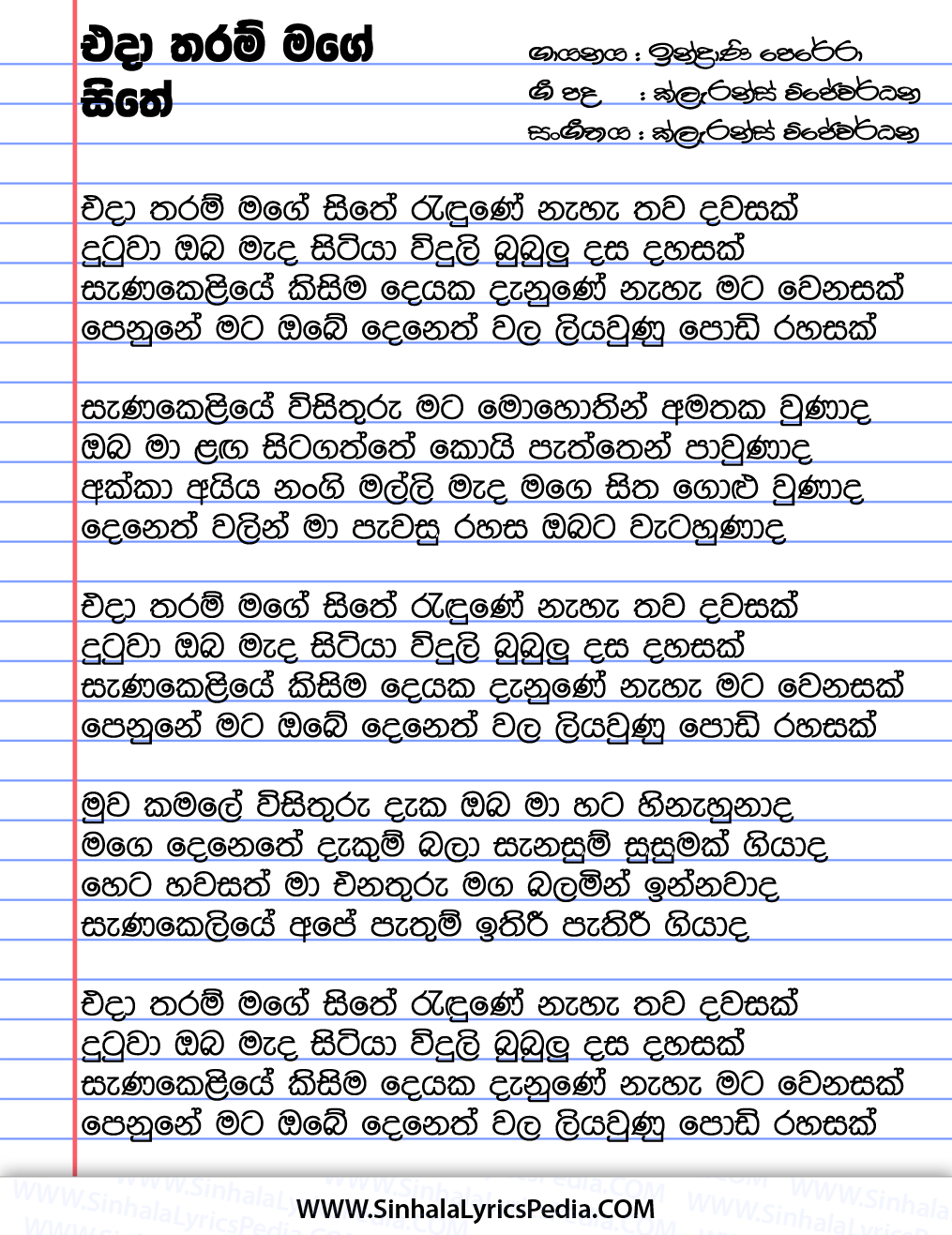 Eda Tharam Mage Sithe Song Lyrics
