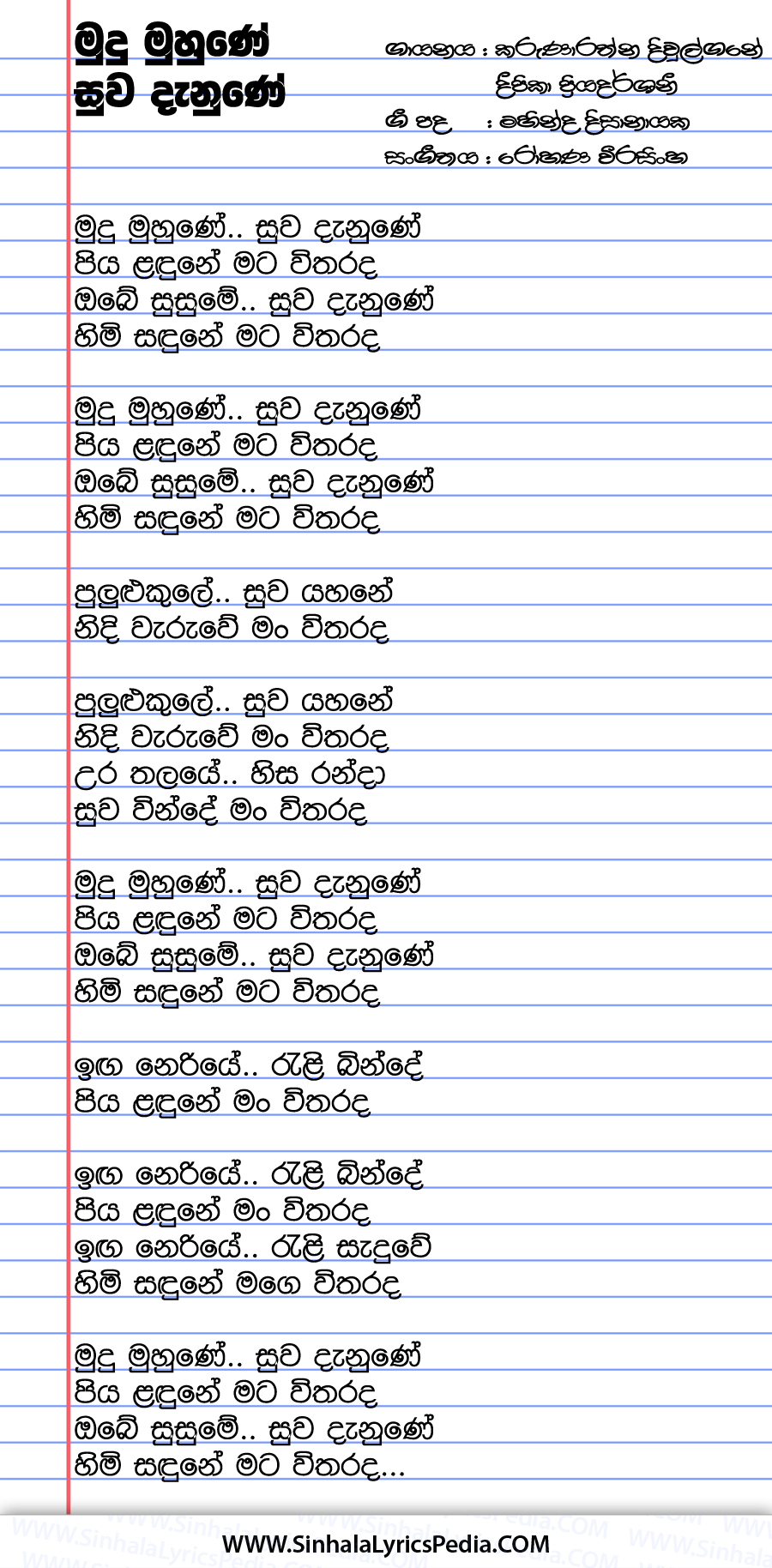Mudu Muhune Suwa Danune Song Lyrics