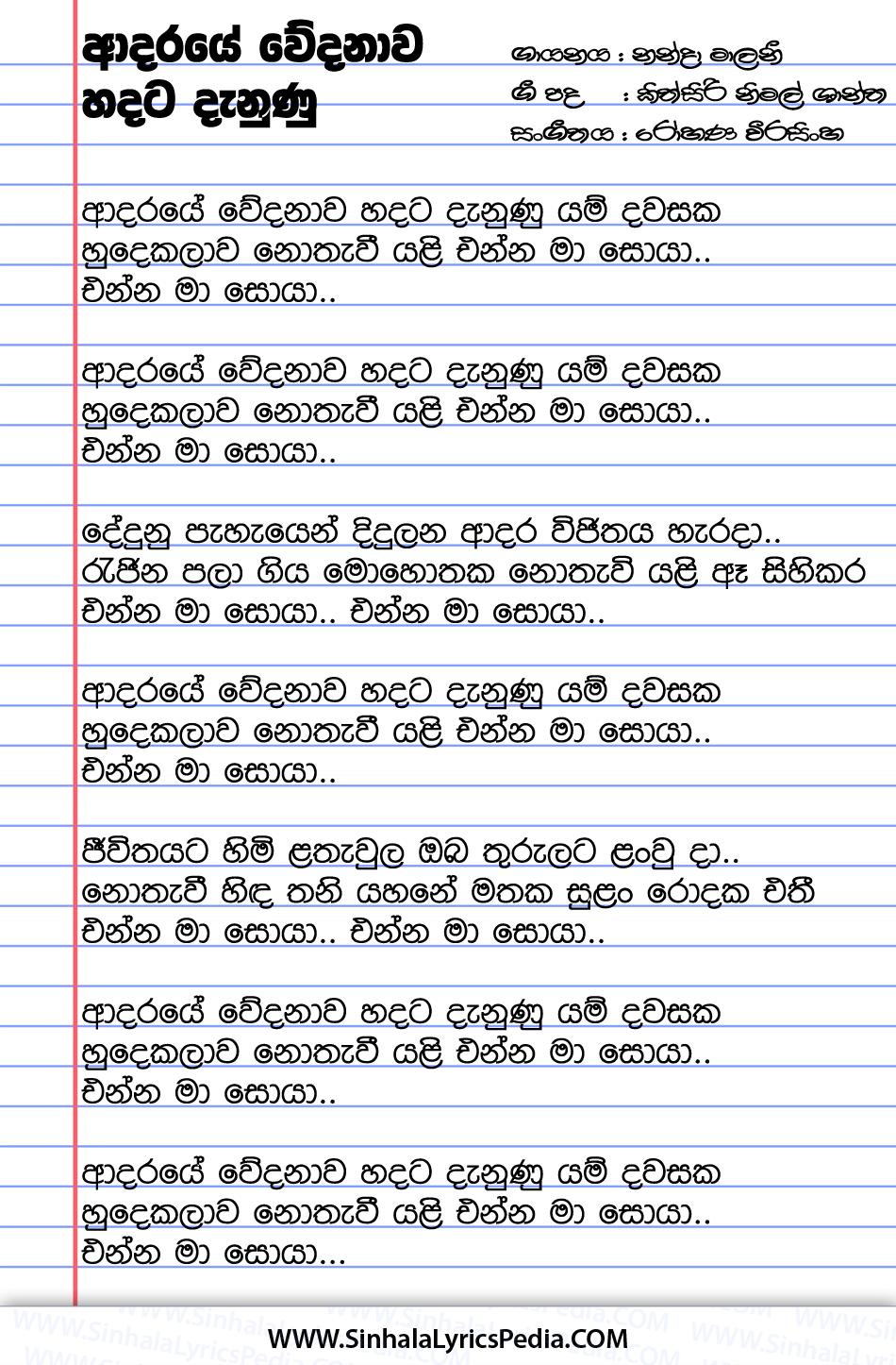 Adaraye Wedanawa Hadata Danuna Yam Dawasaka Song Lyrics