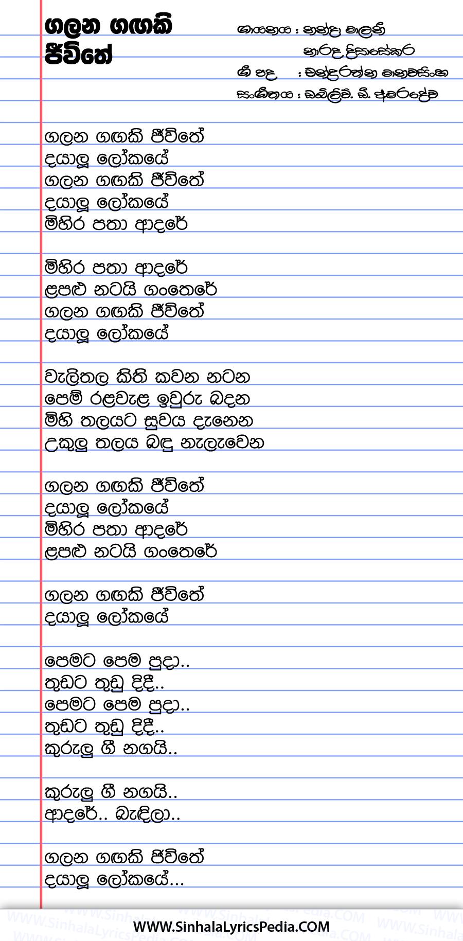 Galana Gangaki Jeewithe Song Lyrics