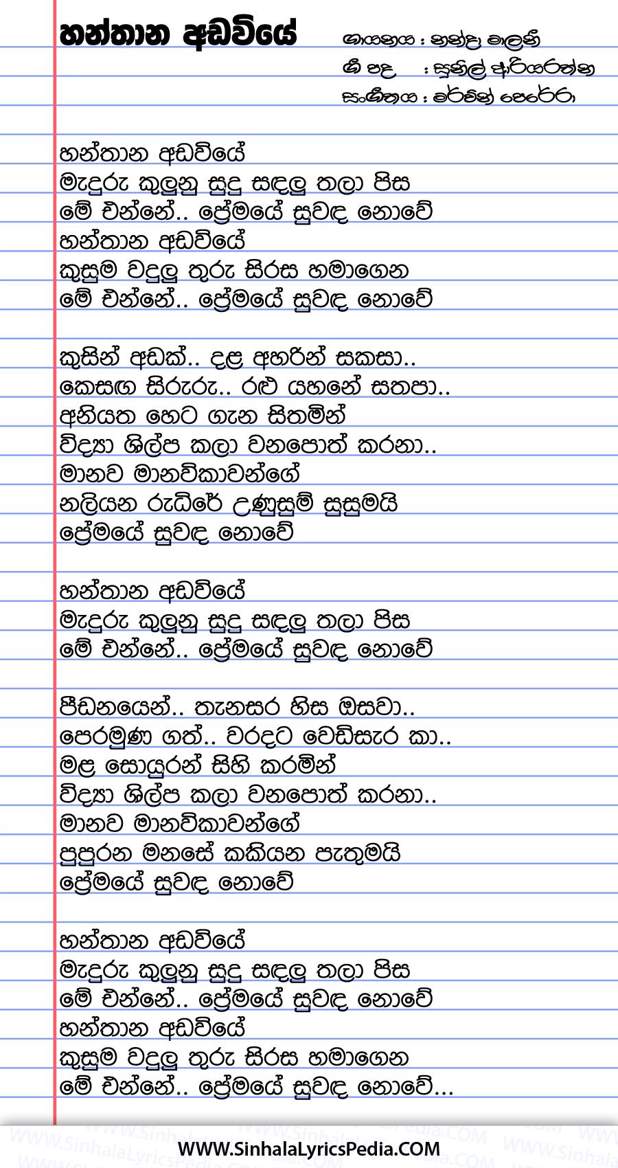 Hanthana Adaviye Maduru Kulunu Sudu Sadalu Thala Pisa Song Lyrics