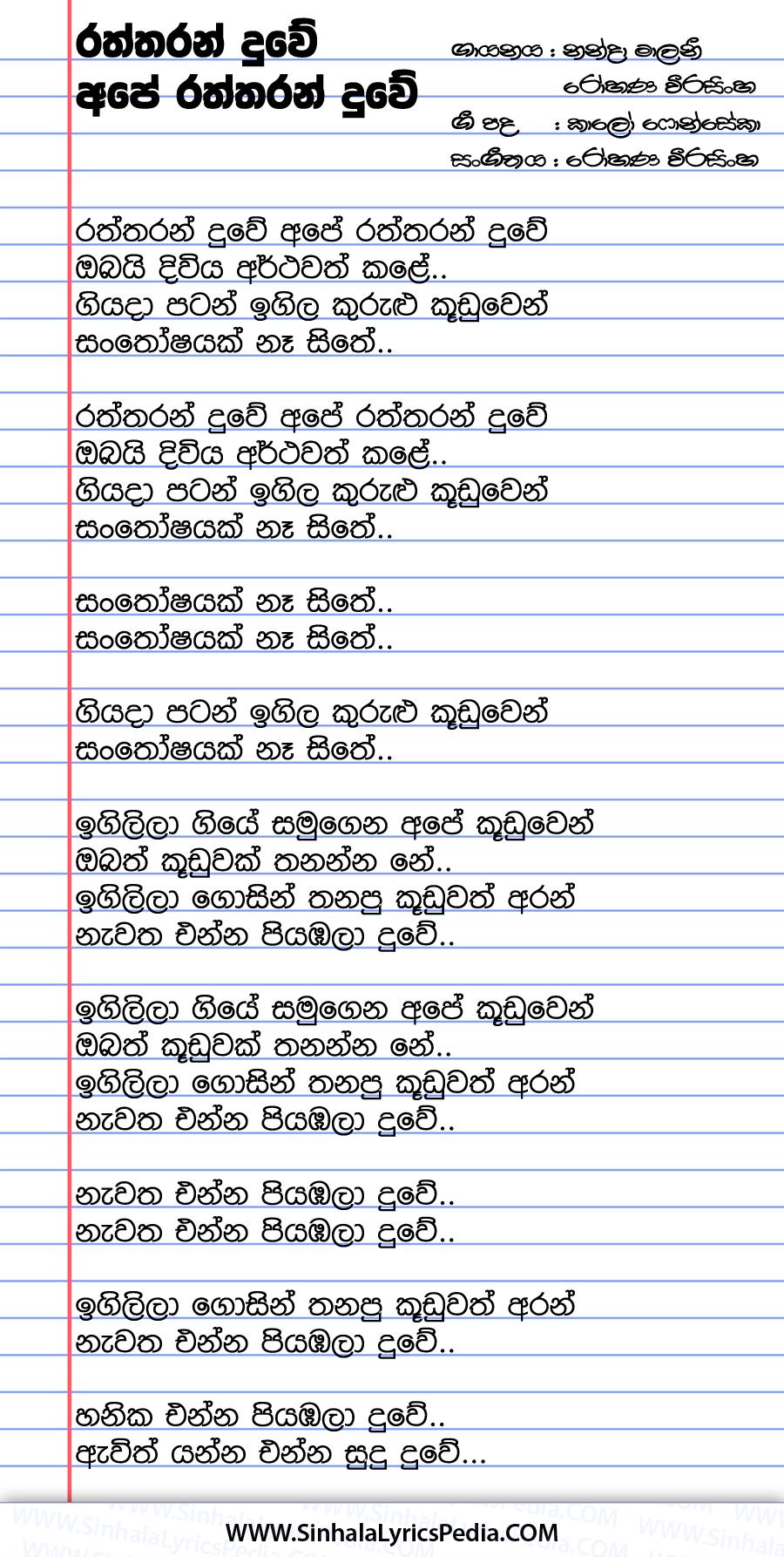 Raththaran Duwe Ape Raththaran Duwe Song Lyrics