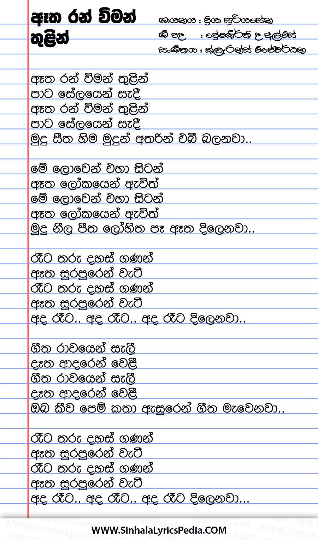 Atha Ran Viman Thulin Song Lyrics
