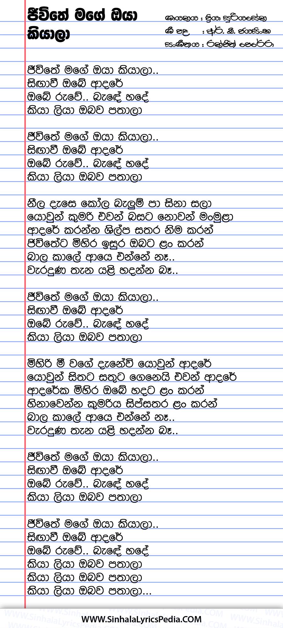 Jeewithe Mage Oya Kiyala Song Lyrics