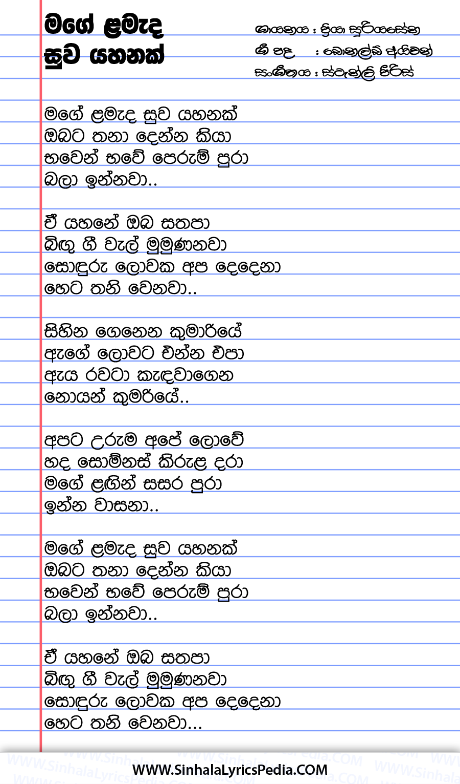 Mage Lamada Suwa Yahanak Song Lyrics