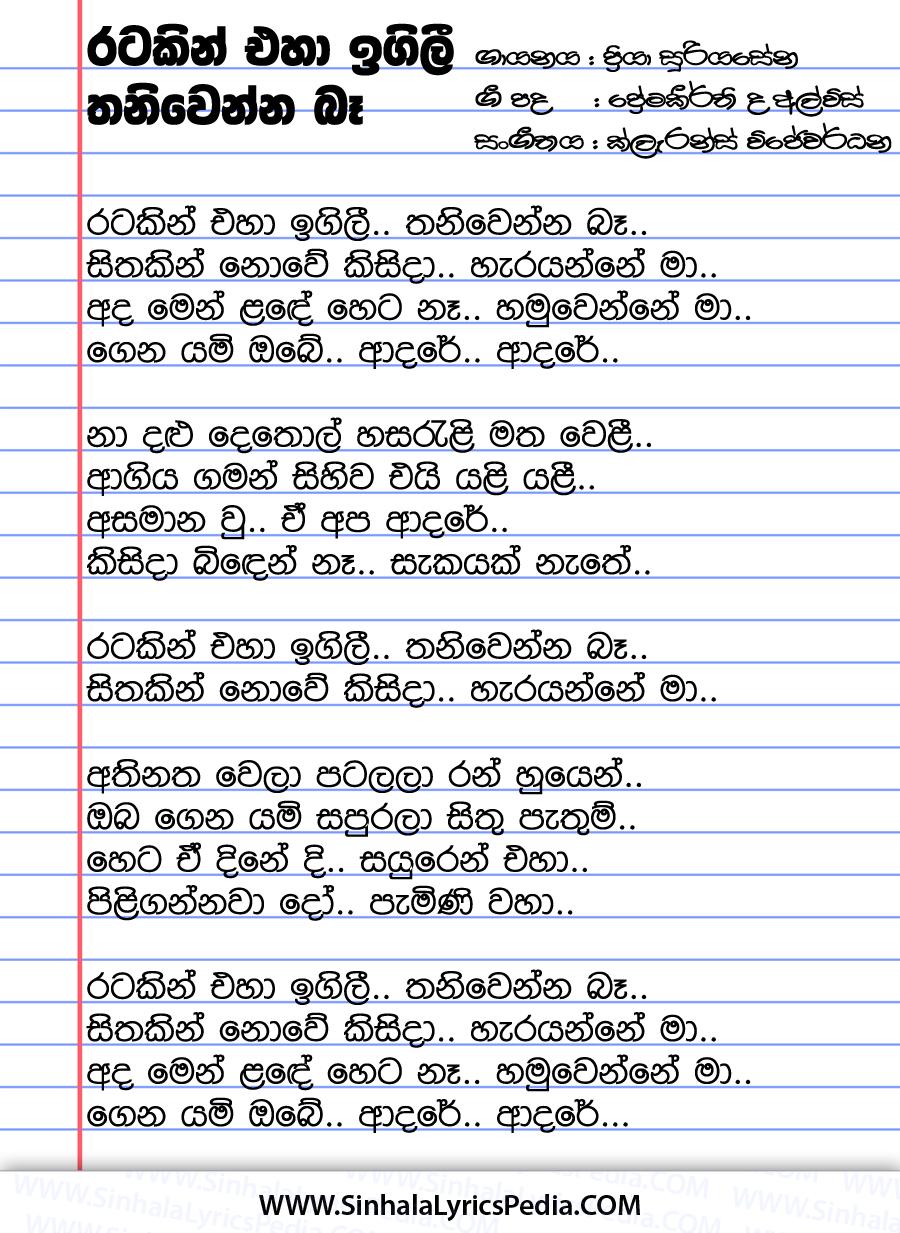 Ratakin Eha Igili Song Lyrics