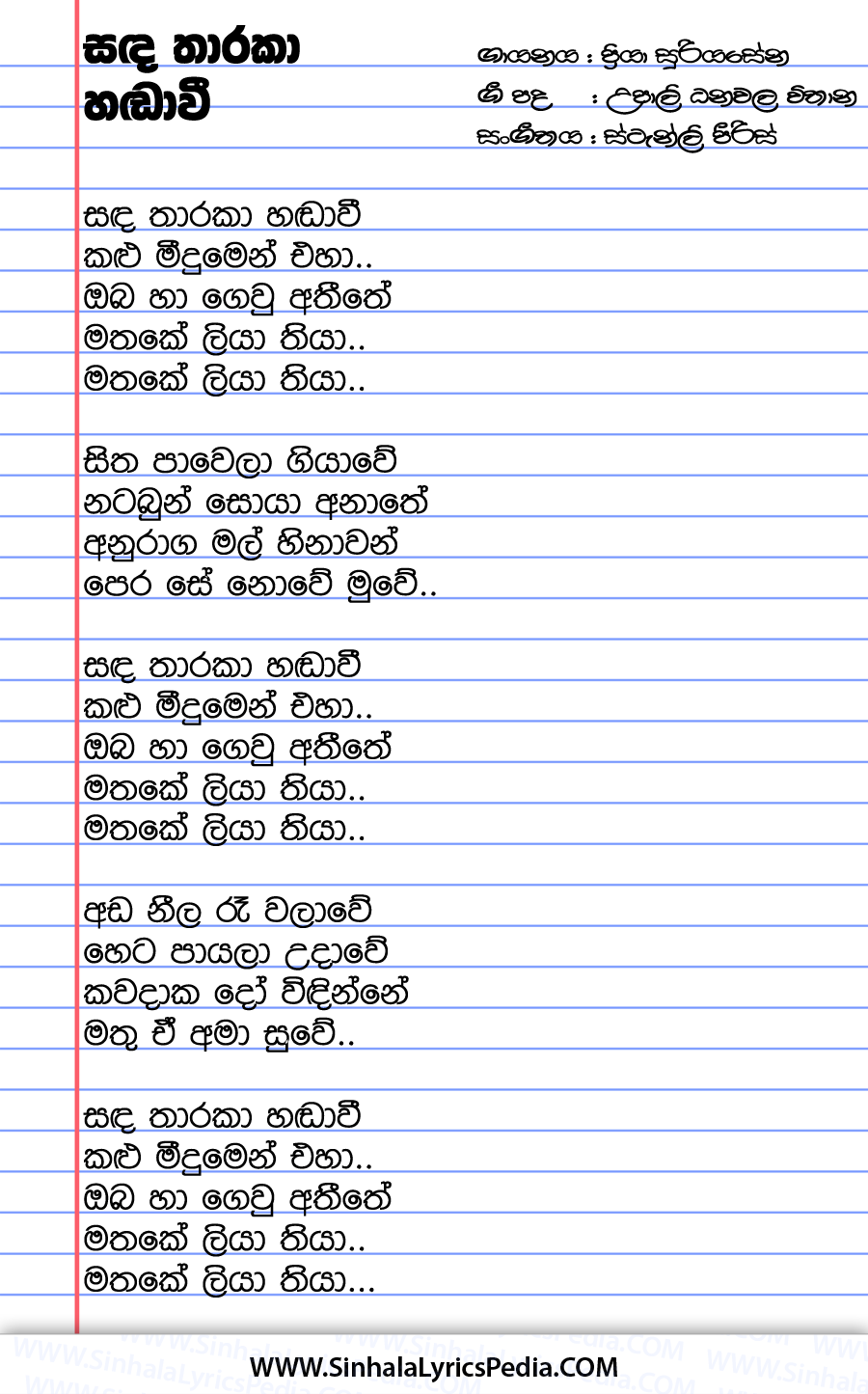 Sanda Tharaka Handawi Song Lyrics