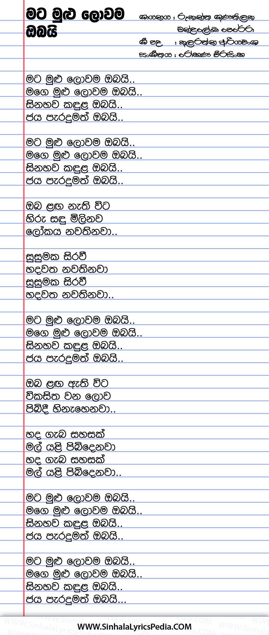 Mata Mulu Lowama Obai Song Lyrics