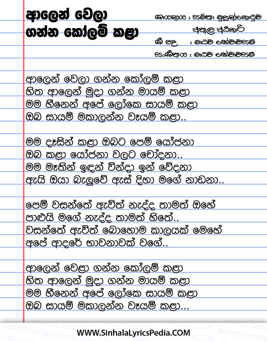 Alen Wela Ganna Kolam Kala Song Lyrics