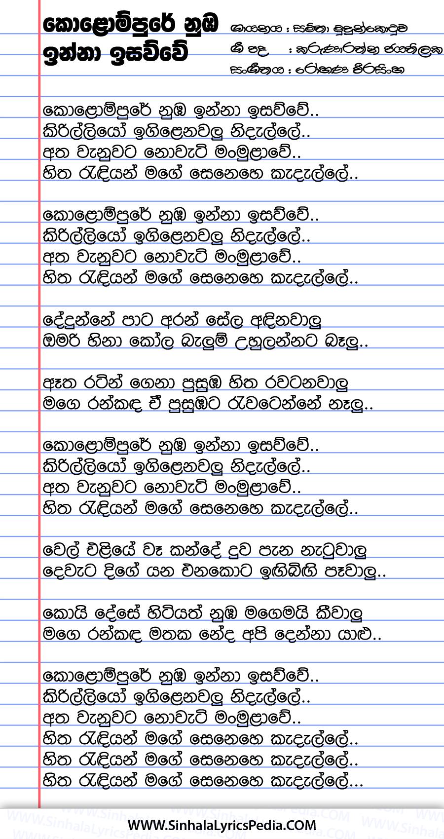 Kolompure Nuba Inna Isawwe Song Lyrics