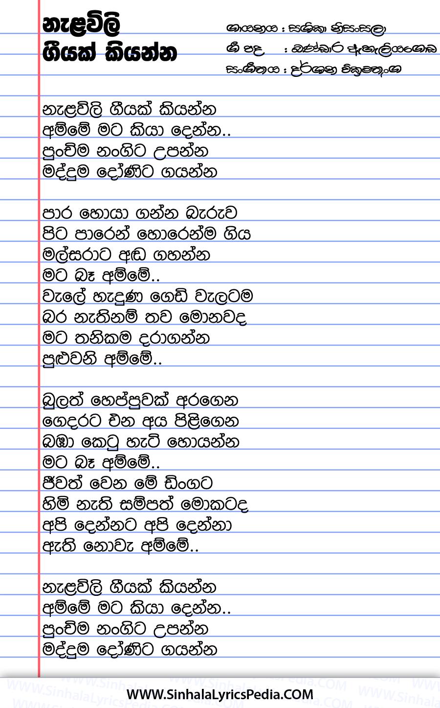 Nalawili Geeyak Kiyanna Song Lyrics