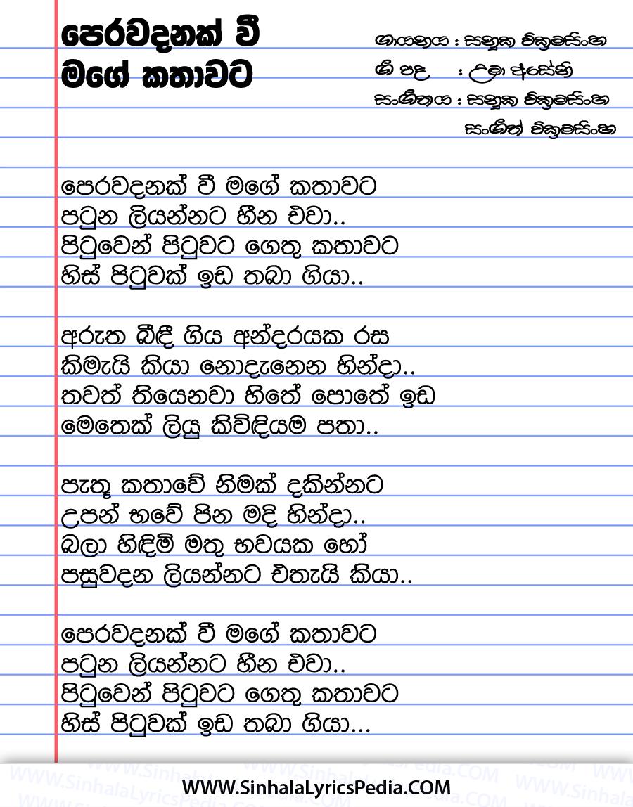 Perawadanak Wee Mage Kathawata Song Lyrics