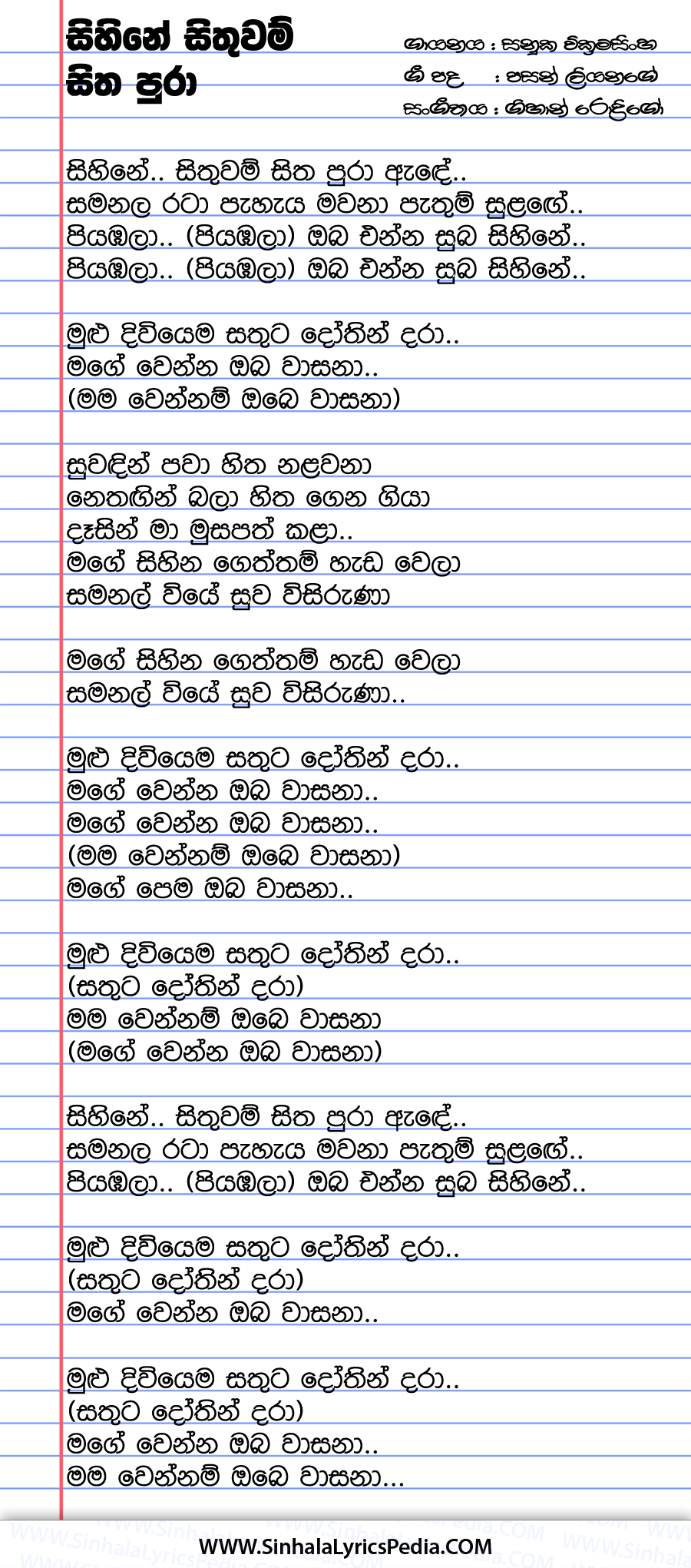 Sihine Sithuwam Sitha Pura Song Lyrics