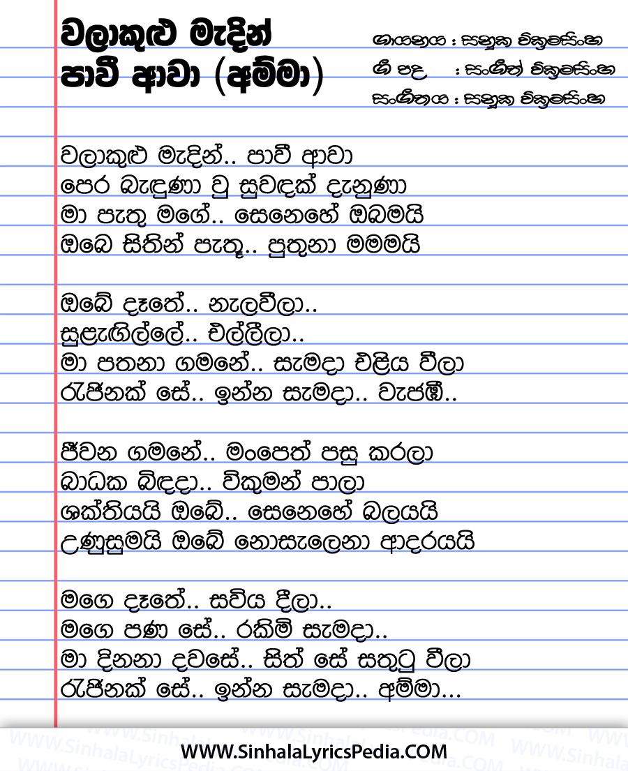 Walakulu Madin Pawi Awa (Amma) Song Lyrics