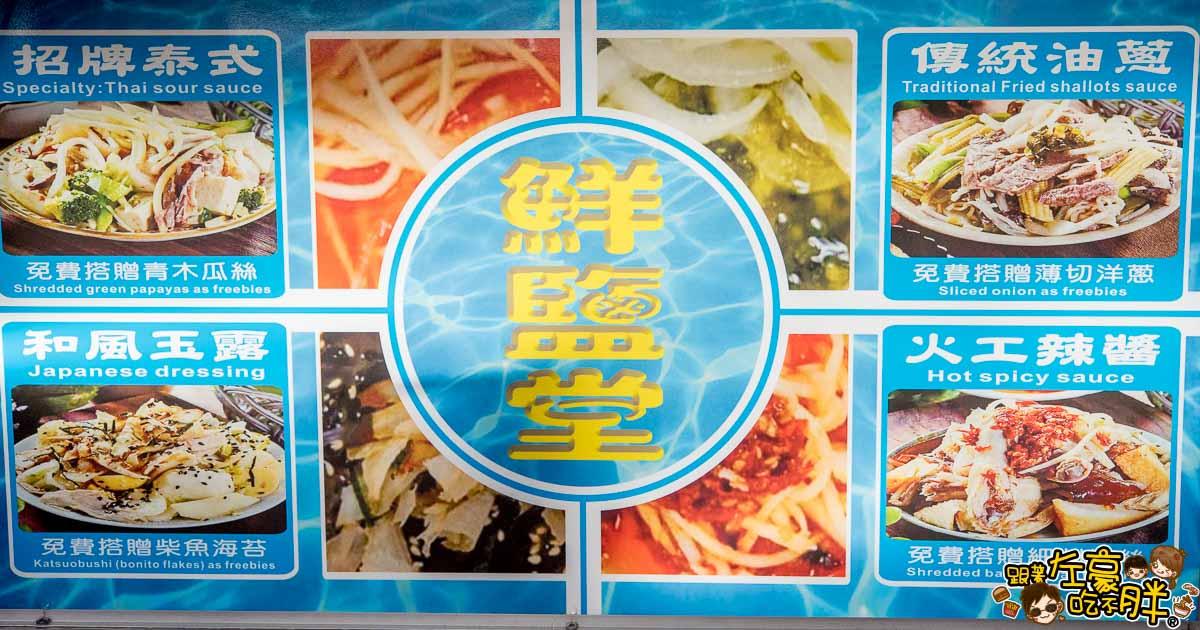 鮮鹽堂泰式鹽水雞吉林店-16