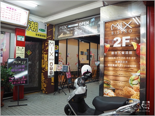 Mix Bistro餐酒館 (5)