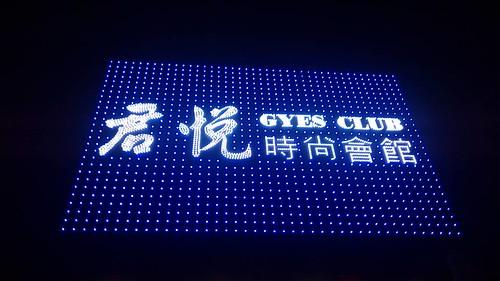 新竹君悅時尚會館