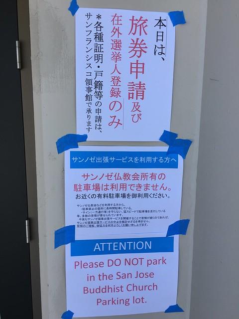 Temp operation of SF Consulate at SJ Buddhist Church