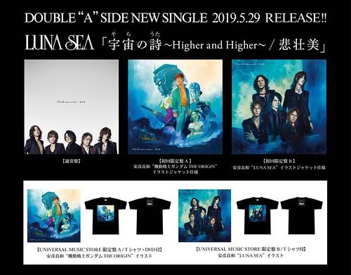 Luna Sea artwork and the title New Single