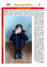 Апрель 2019г. №4(124) стр. 7