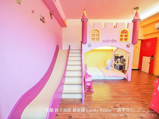 宜蘭 親子民宿 糖果屋 Candy House 21