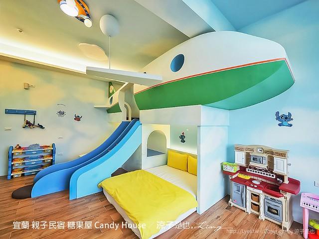 宜蘭 親子民宿 糖果屋 Candy House 59