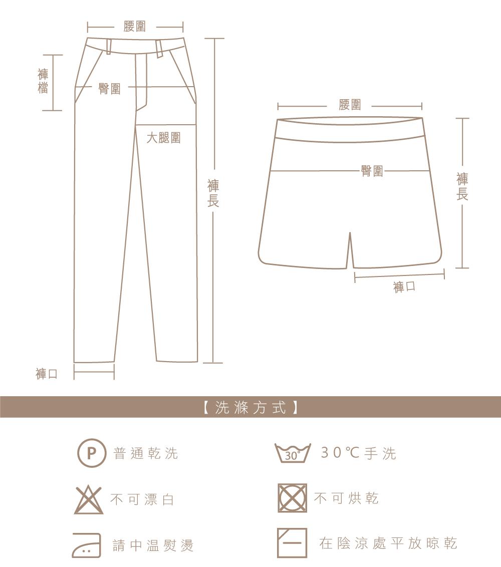 居家褲腰圍測量示意