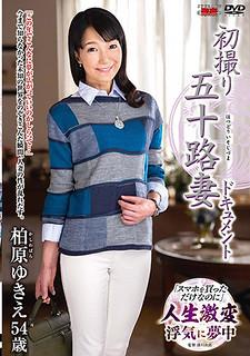 JRZD-876 First Shooting Fifty Wife Document Yukie Kuwahara