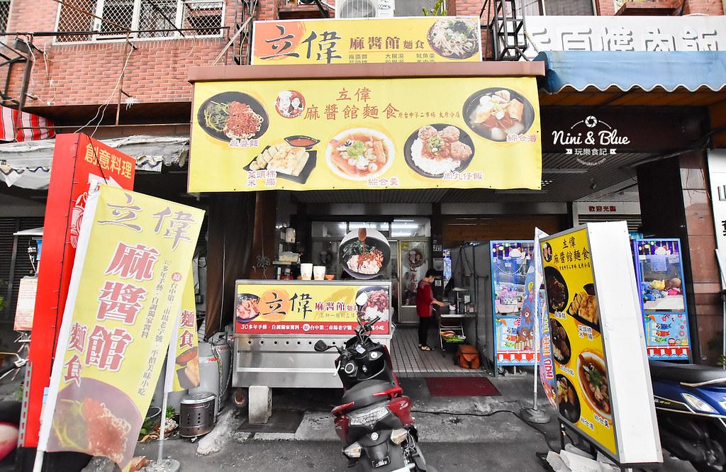 立偉麻醬館麵食 菜單 太原路 第二市場07