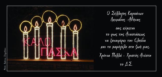 KARTA_ΕΥΧΕΣ_KARYA 2019