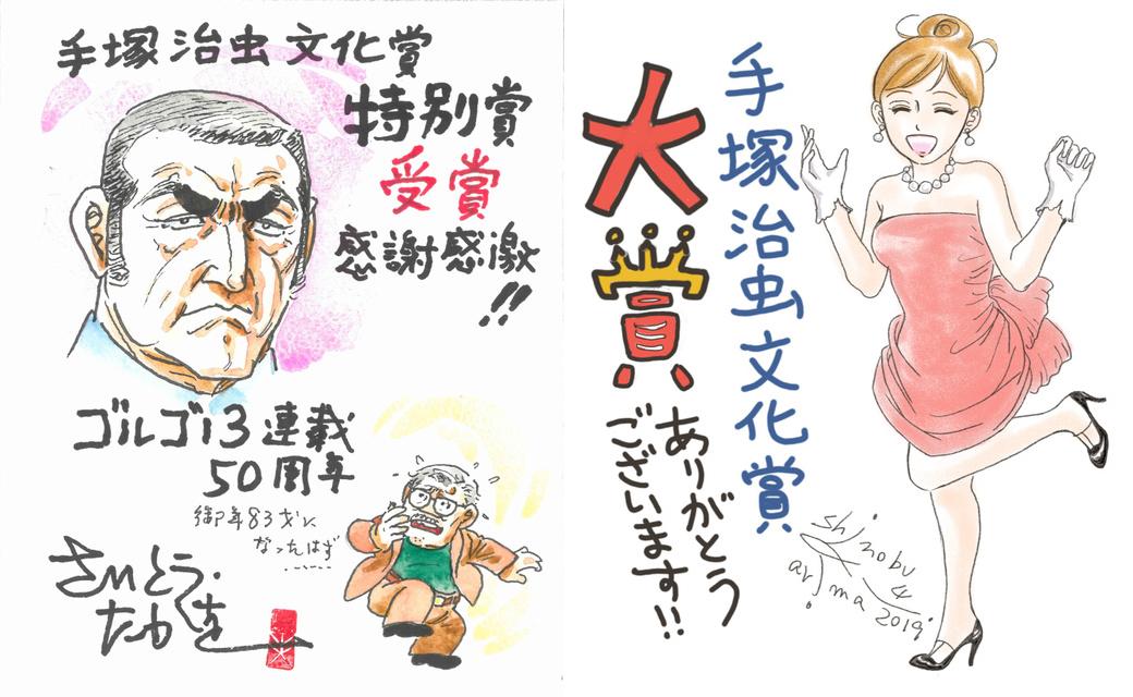 190421 -『第23回手塚治虫文化賞』出爐、哥爾哥13「さいとう・たかを」老師奪特別賞!《彼方のアストラ》殘念落榜。