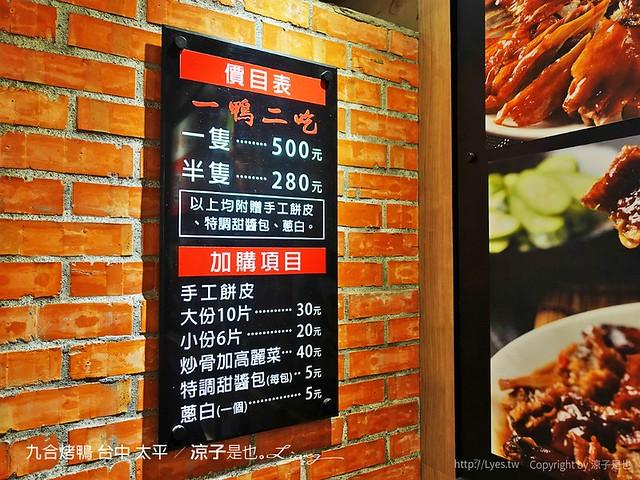 九合烤鴨 台中 太平 5