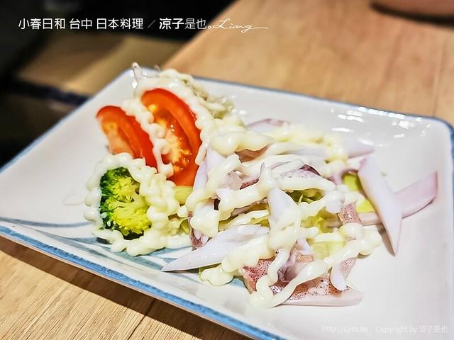 小春日和 台中 日本料理 4