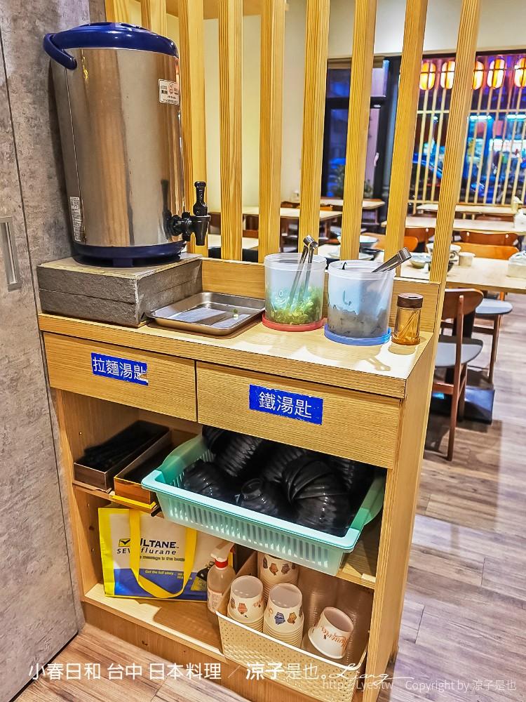 小春日和 台中 日本料理 6