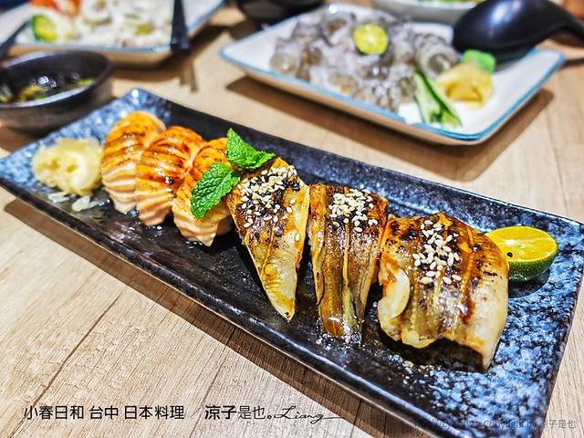 小春日和 台中 日本料理 10