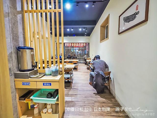 小春日和 台中 日本料理 18