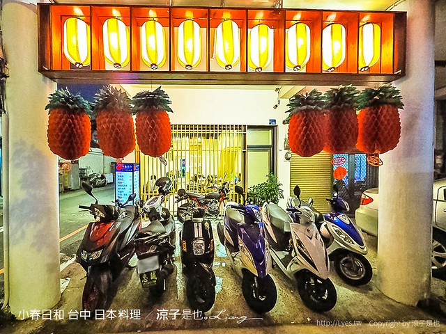 小春日和 台中 日本料理 23