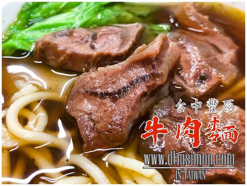 滿庭芳原汁牛肉麵