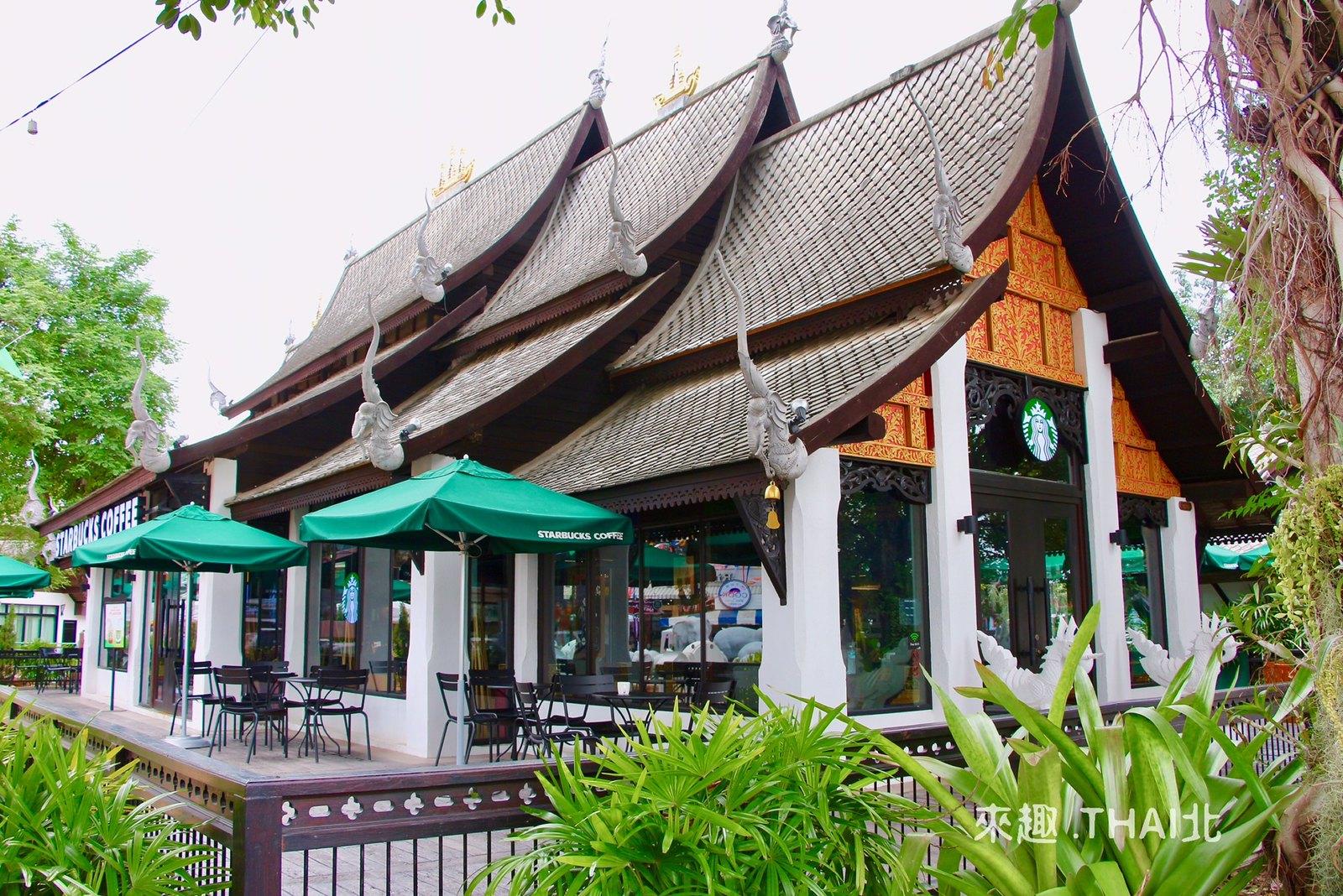 『泰好玩』~全球唯一「蘭納」特色星巴克-Lanna Starbucks