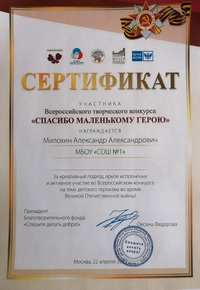 """Всероссийский творческий конкурс """"Спасибо маленькому герою!"""""""