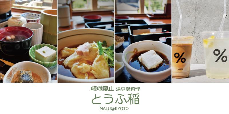 嵯峨嵐山稻京都湯豆腐和%咖啡嵐山店文章大圖