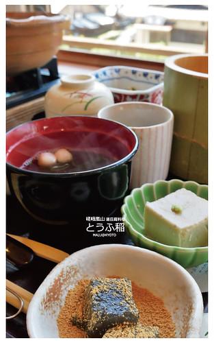 嵯峨嵐山稻京都湯豆腐-5