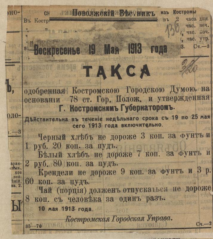 Такса на хлеб и чай, установленная на период торжеств, г. Кострома