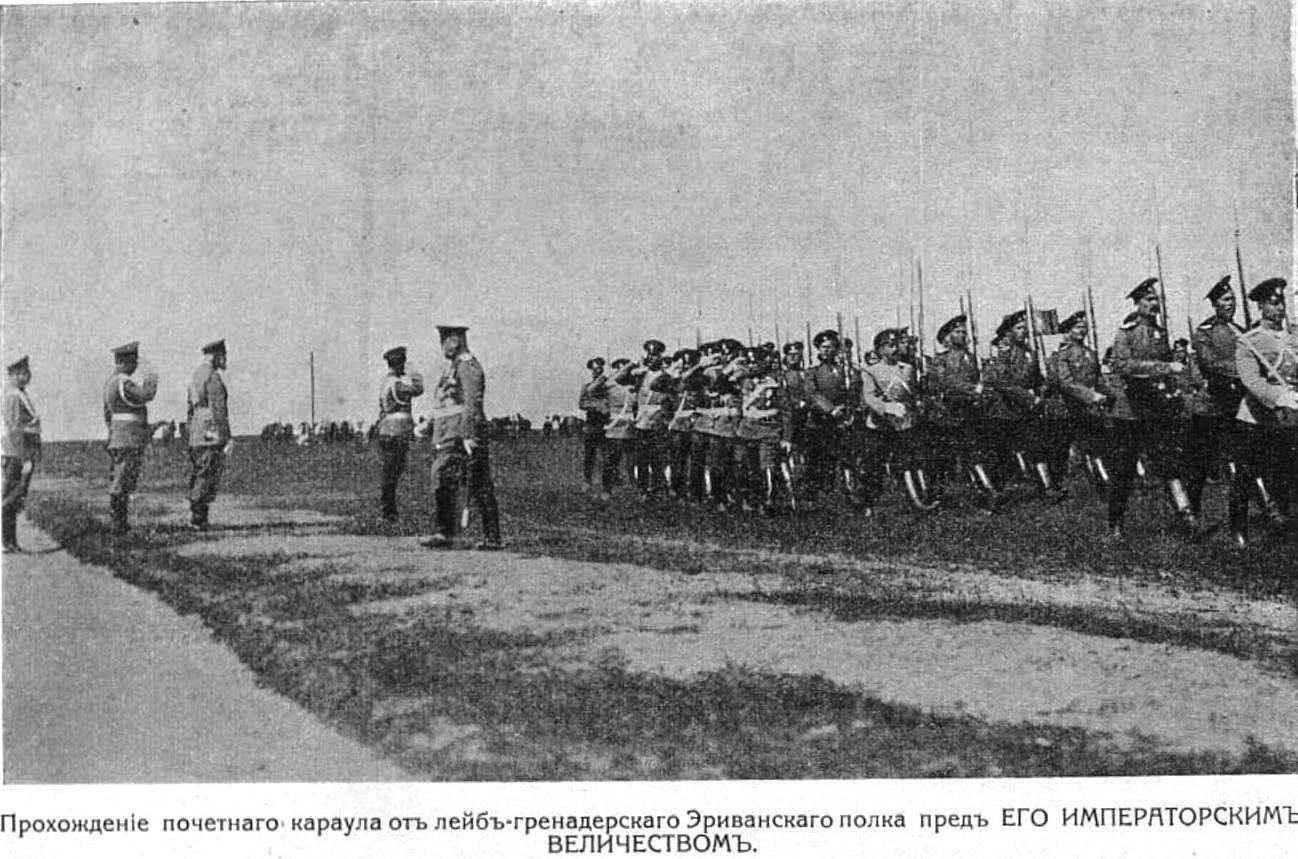 Прохождение почетного караула от лейб-гвардейского Эриванского полка пред Его Императорским Величеством