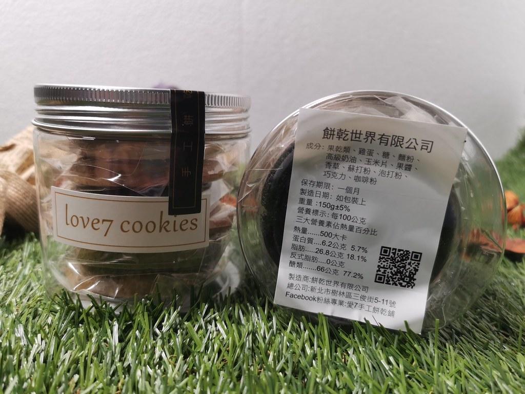 愛7手工餅乾鋪-love 7 cookies (4)