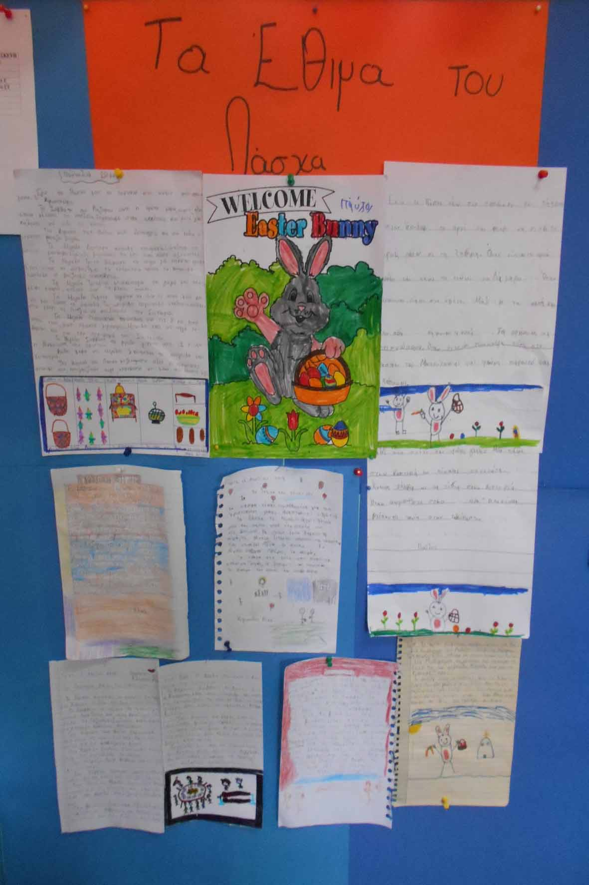 Έθιμα του Πάσχα  (με τη ματιά των μαθητών μας)